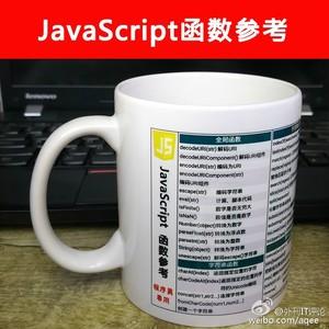 程序员专属礼品:编程水杯