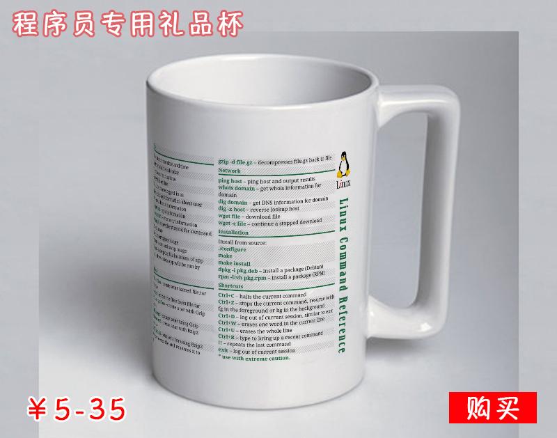 程序员专用礼品杯,生日礼物